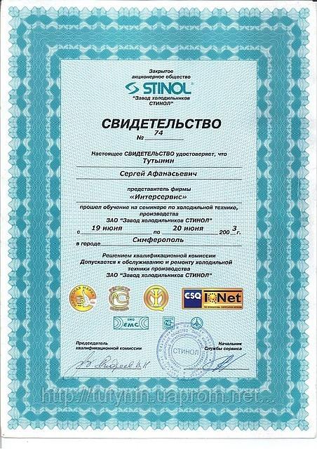 Сертифікат з ремонту холодильників Stinol