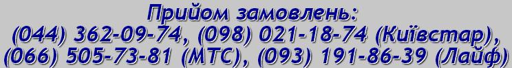 Прийом замовлень: (044) 362-09-74, (098) 021-18-74 (Київстар), (066) 505-73-81 (МТС), (093) 191-86-39 (Лайф)