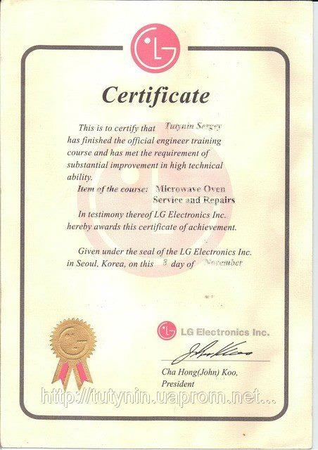 Изображение: Сертификат по ремонту микроволновых печей LG.