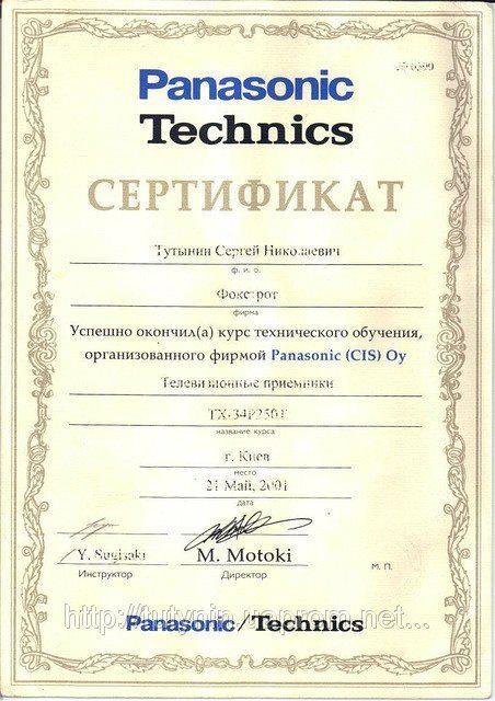 Изображение: Сертификат по ремонту кинескопных телевизоров Panasonic.