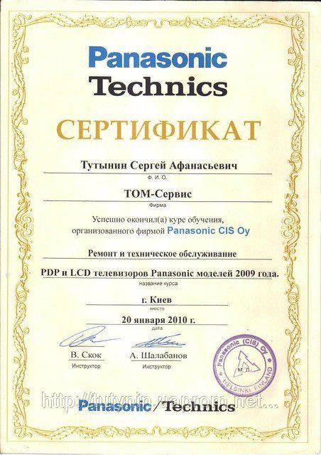 Изображение: Сертификат по ремонту LCD, PDD телевизоров
