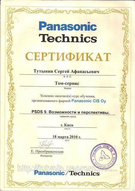 Изображение: Сертификат по управлению системой учета гарантийных ремонтов Panasonic (PSDS).