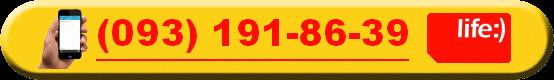 0931918639 Лайф