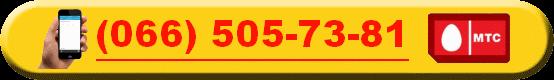 0665057381 МТС
