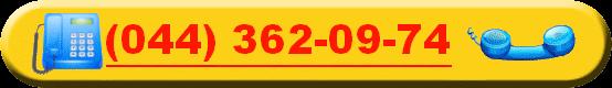 0443620974 Городской